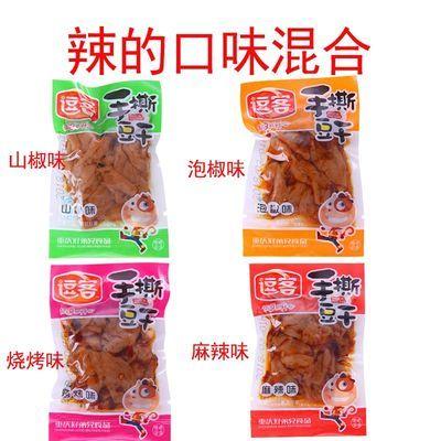 豆干零食批发小包装辣条四川重庆特产五香麻辣豆腐干手撕素肉素食