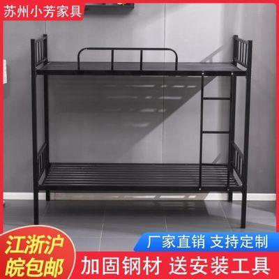 上下铺铁架床1.2m员工宿舍床学生铁艺床1.5m双人床高低床铁床架子