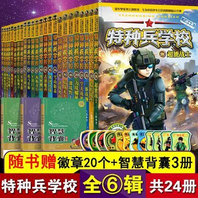 特种兵学书校 全套24册 特种兵学校八路著第一二三四五六季少年特