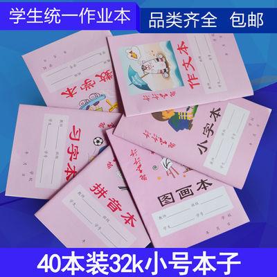 幼儿园小学生统一作业本小字本拼音本数学本图画习字本【40个装】