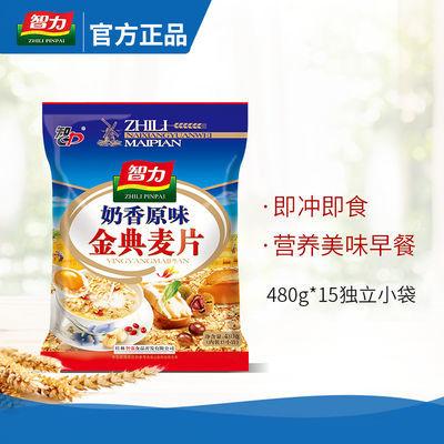 智力奶香原味金典麦片即食营养冲饮速溶早餐食品代餐粉小袋装480g