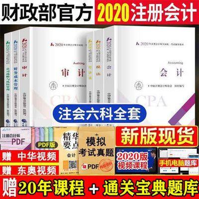 2020官方指定注册会计师教材cpa会计教材+东奥轻松过关1注会教材