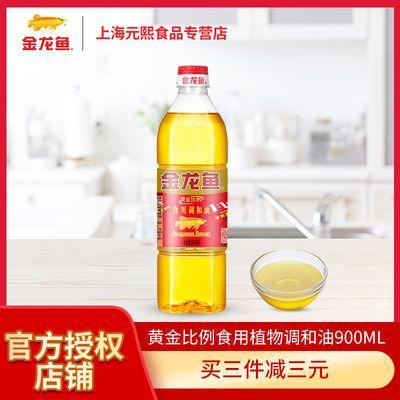 金龙鱼调和油黄金比例食用植物900ml健康食用油炒菜宿舍小油