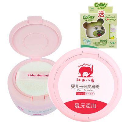 红色小象婴儿玉米爽身粉120g新生儿宝宝天然不含滑石粉粉扑痱子粉