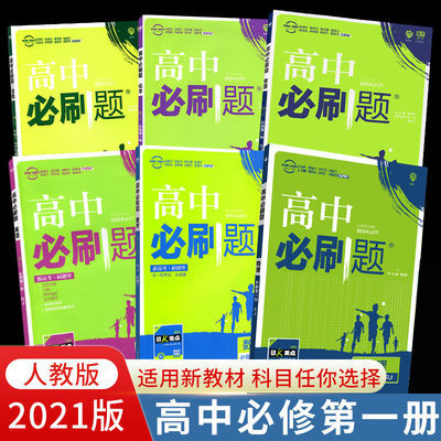 2021高中必刷题高一必修选择性必修同步教辅书籍语文数学英语书籍