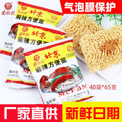 南街村北京方便面65g整箱麻辣干吃面河南经典特产儿时怀旧零食