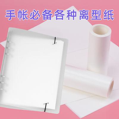 超值手帐离型纸本收纳图鉴本和纸胶带粘隔离10米卷筒a4a5手账工具