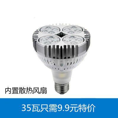 超亮LED服装店PAR30射灯灯泡45瓦中性光35W40W光源E27螺口P30灯芯