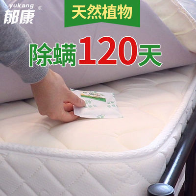 郁康天然祛螨包去除螨虫螨虫药螨虫贴除螨虫垫祛螨虫膏防螨包家用