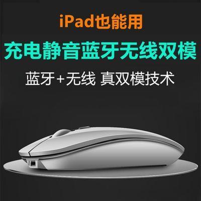 超薄充电无线单膜鼠标蓝牙双模电脑手机ipad鼠标静音无线防滑鼠标