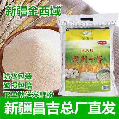 【特价】新疆直发新疆八一面粉厂天山金西域面粉小麦粉5kg10斤拉