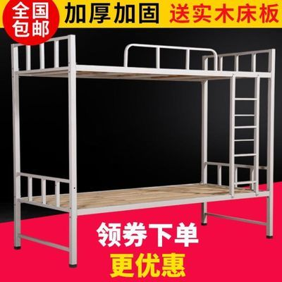 上下铺铁架床学生宿舍铁艺床双层床成人层床工地加厚高低床经济型