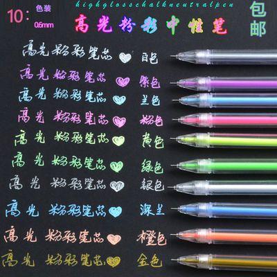 荧光中性笔芯DIY彩色相册笔10色装绘画糖果色水粉笔高光粉彩笔.黑