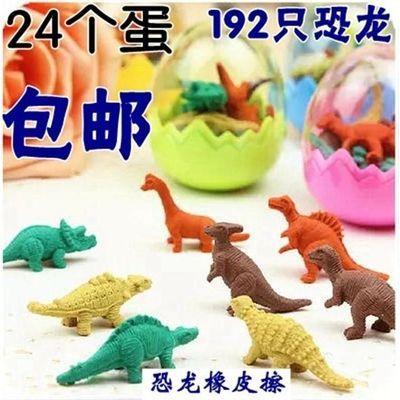 创新文具 可爱恐龙造型动物橡皮擦 包邮儿童礼物小学生奖品