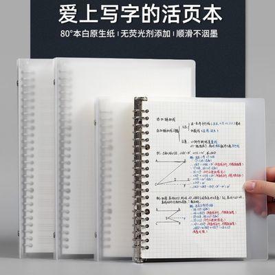 b5活页本笔记本本子替芯加厚可拆卸外壳A5学生网格手账本文具批发