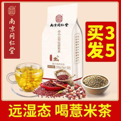【南京同仁堂】红豆薏米茶正品赤小豆薏苡仁芡实荞麦蒲公英150g