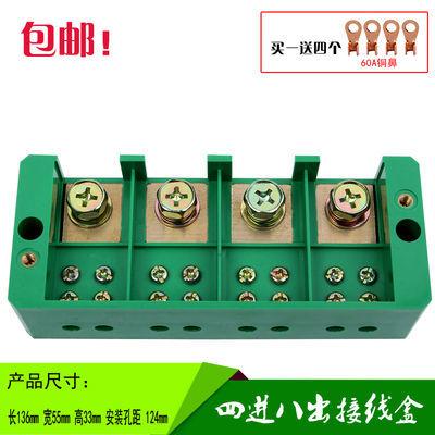四进八/十二/十六/四十八出接线盒 三相四线大电流分线盒接线端子