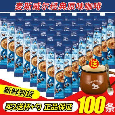 【特价】麦斯威尔咖啡原味特浓三合一速溶咖啡粉条装100条1300g