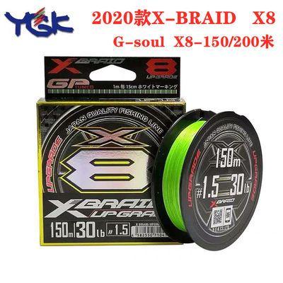 爆款YGK PE线8编原装进口G-soul X8路亚线PE线主线子线钓线150/20