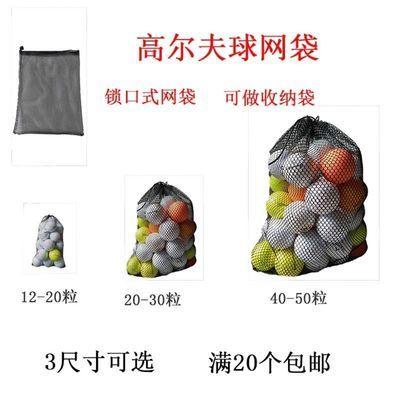 高尔夫球专用网袋尼龙网袋装球袋收纳球袋可装12粒24粒48粒超结实