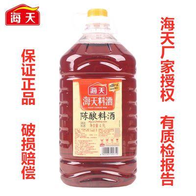 【特价】海天陈酿料酒4.9L 桶装去腥提味增香解膻烹饪古法酿造调