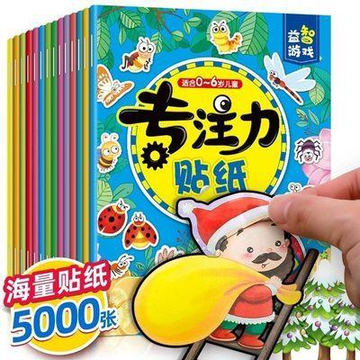 专注力训练贴纸书宝宝幼儿童0-6岁粘贴贴纸贴贴画早教益智玩具书