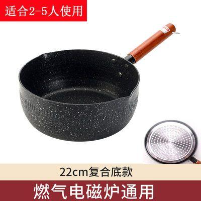 热销日式雪平锅婴儿辅食锅家用煮面锅汤锅奶锅麦饭石不沾锅多功能