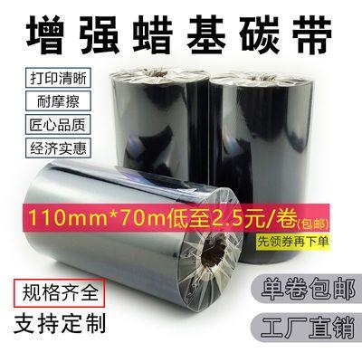 增强蜡基碳带卷110mmX300m70 80 90 100铜版标签纸条码打印机色带