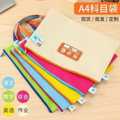 【5套装】A4加厚双层单层学生防水科目分类文件袋拉链帆布试卷袋
