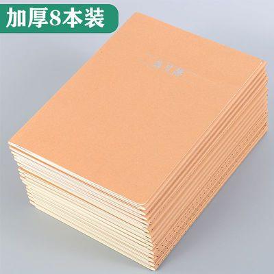 8本装四方伙伴牛皮科目本16K牛皮纸笔记本子a5分类本语文数学英语