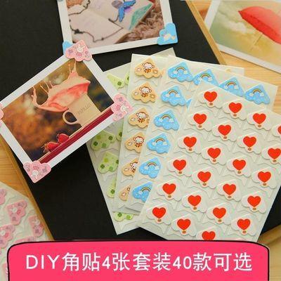 【96枚】DIY相册自制影集相册本手工材料工具配件固定照片墙角贴