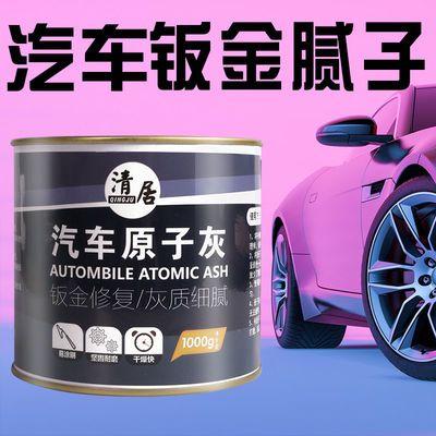 原子灰汽车腻子膏快干补土车用钣金修补喷涂固化剂腻子汽车原子灰