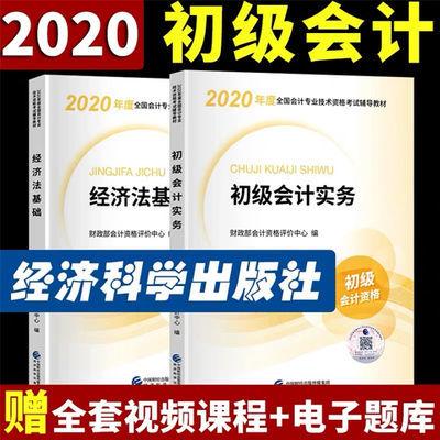 初级会计教材备考2020年官方 轻松过关1轻一 全国初级会计师教材