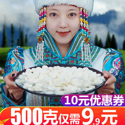 正宗内蒙古奶片奶食品休闲儿童干吃奶贝营养零食小吃奶酪特产散装