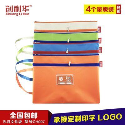 文件袋单层科目分类袋手提双层拉链A4试卷作业袋学生考试袋文具袋