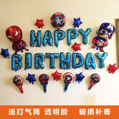 美国队长生日装饰 蜘蛛侠超人 儿童周岁派对男孩生日气球布置套装