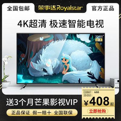 荣事达32/40/50英寸原装A+屏高清智能wifi网络电视机液晶