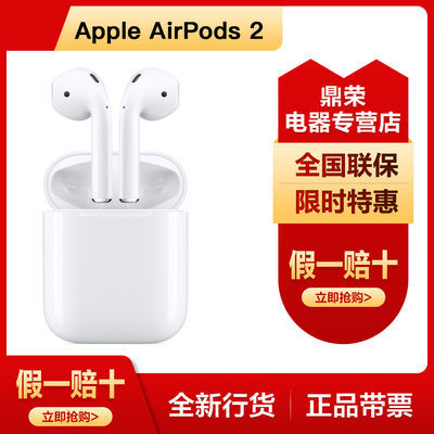 Apple AirPods 2 蓝牙耳机适用iPhone/iPad/Apple Watch有线版