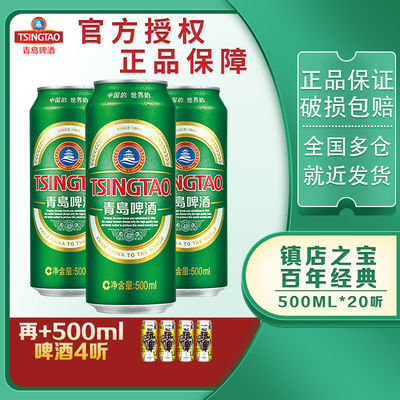【青岛啤酒】经典组合装 经典10度500ml*20罐+500ml啤酒4罐