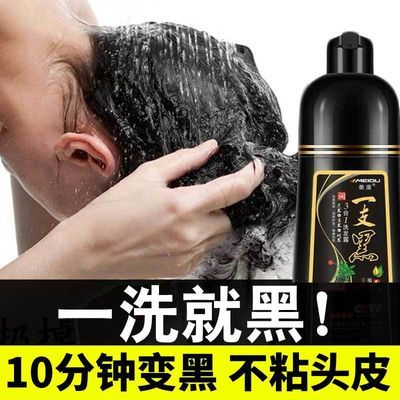 一洗黑洗发水植物染发剂黑色染发膏永久彩色一洗彩纯天然一支黑