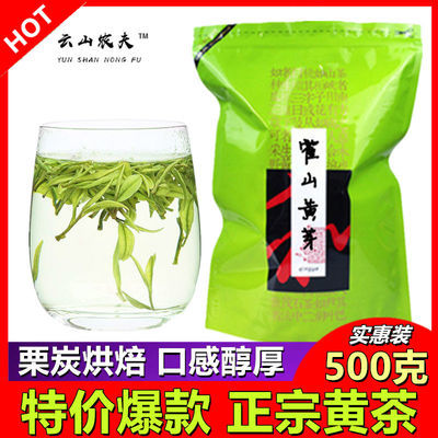 ~霍山黄芽 2020新茶 特级一级雨前春茶浓香型茶叶手工黄茶家庭散