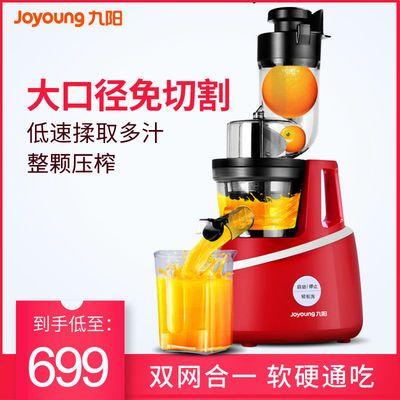 Joyoung/九阳 JYZ-V919低速榨汁机大口径家用多功能电动炸果汁机