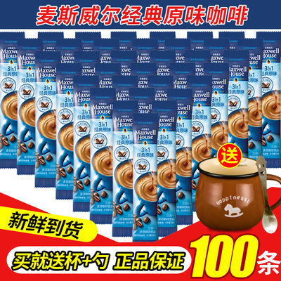 【热销】麦斯威尔咖啡原味特浓三合一速溶咖啡粉条装100条1300g