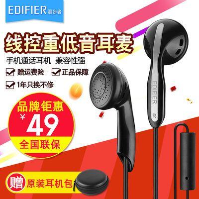 Edifier/漫步者 H180P耳塞式耳机重低音手机耳机耳麦带话筒入耳式