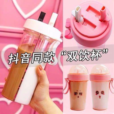 抖音茶杯网红双饮杯双吸管塑料水杯女两种饮料男女两用一杯双饮