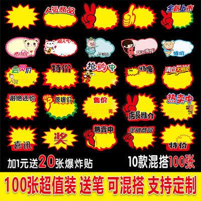 大号爆炸贴100张超市价格标签POP价格牌广告签惊爆价展示架价贴