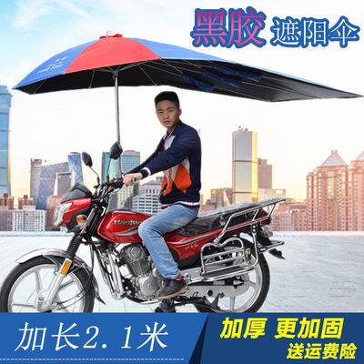 动摩托车雨伞遮阳伞遮雨防晒加厚踏板三轮车载重王雨棚新款黑胶电