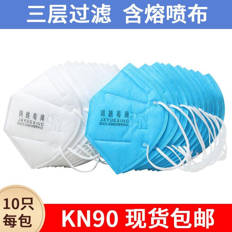 锦绣粤兴防尘口罩防雾霾工业粉尘灰生产车间装修打磨KN90白色口罩