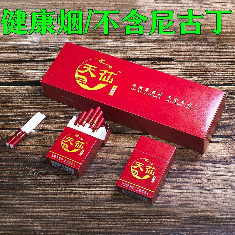包邮茶烟一条批发男女士粗支细支微薄荷健康非烟草辅助戒烟替烟品