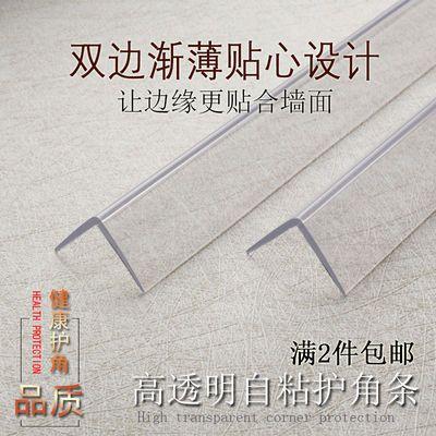 打孔保护条透明护墙角护角条阳角线墙纸直角包边条墙边收口防撞免